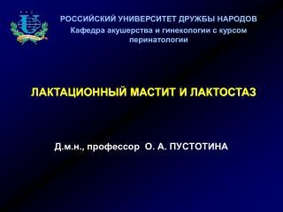 Д.м.н., профессор  О. А. ПУСТОТИНА