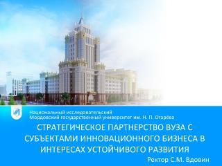 Национальный исследовательский Мордовский государственный университет им. Н. П. Огарёва