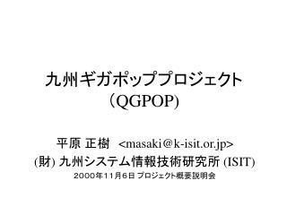 九州ギガポッププロジェクト ( QGPOP)