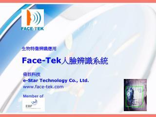 生物特徵辨識應用 Face-Tek 人臉辨識系統