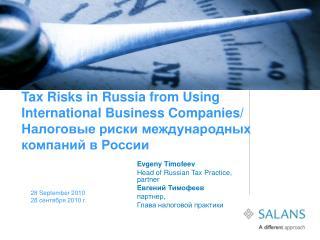 Evgeny Timofeev Head of Russian Tax Practice ,  partner ??????? ???????? ???????,