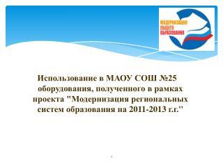 2011  год: Кабинет начальных классов – 1 шт.; Кабинет экологии – 1 шт.;