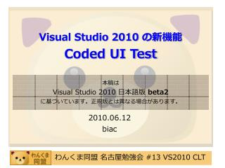 Visual Studio 2010 の新機能  Coded UI Test