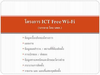 โครงการ ICT Free Wi-Fi (บรรยาย โดย  บพค. )
