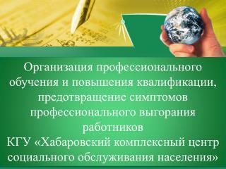 НАПРАВЛЕНИЯ: организация обучения социальных работников;