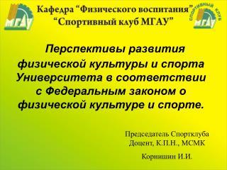 Председатель Спортклуба    Доцент, К.П.Н., МСМК  Корнишин И.И.