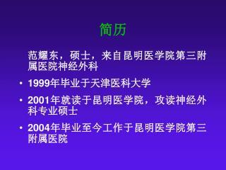 范耀东,硕士,来自昆明医学院第三附属医院神经外科 1999 年毕业于天津医科大学 2001 年就读于昆明医学院,攻读神经外科专业硕士 2004 年毕业至今工作于昆明医学院第三附属医院