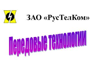 ЗАО «РусТелКом»