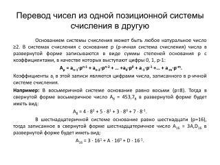 Перевод чисел из одной позиционной системы счисления в другую