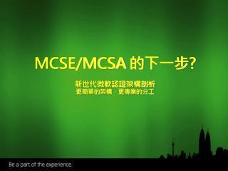 MCSE/MCSA  的下一步 ? 新世代微軟認證架構剖析 更簡單的架構,更專業的分工