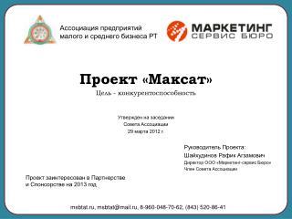 Ассоциация предприятий малого и среднего бизнеса РТ