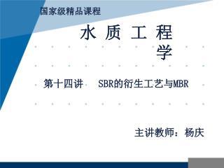 第十四讲    SBR 的衍生工艺与 MBR