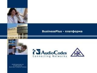 BusinessPlus -  платформа