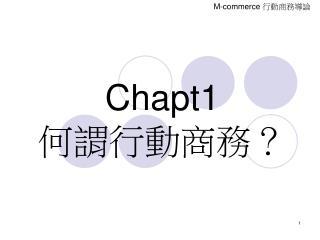 Chapt1 何謂行動商務?