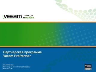 Юлия Иванова Менеджер по работе с партнерами Россия и СНГ
