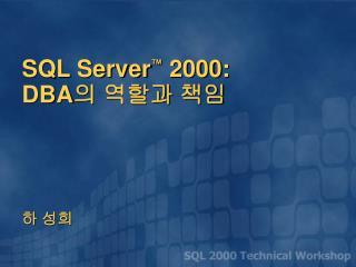 SQL Server ™  2000: DBA 의 역할과 책임 하 성희