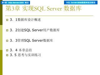 第 3 章 实现 SQL Server  数据库