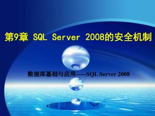 数据库基础与应用 -----SQL Server 2008