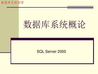 数据库系统概论