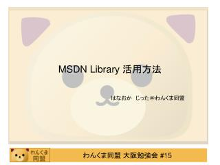 MSDN Library  ????