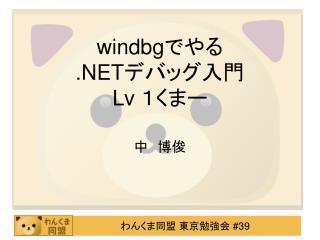 windbg で やる . NET デバッグ 入門 Lv 1くまー