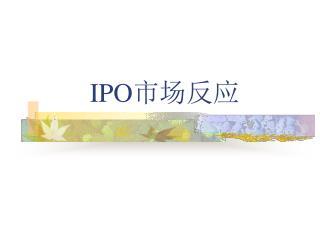 IPO 市场反应
