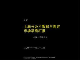 上海分公司数据与固定市场举措汇报