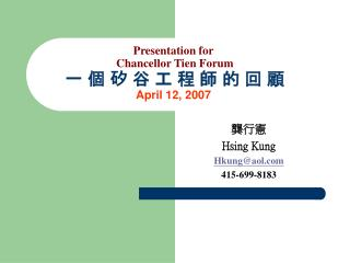 Presentation for  Chancellor Tien Forum  一 個 矽 谷 工 程 師 的 回 顧 April 12, 2007