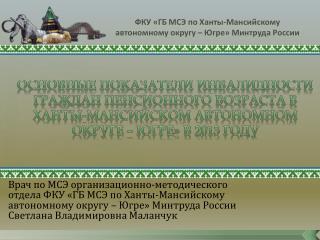 ФКУ «ГБ МСЭ по  Ханты-Мансийскому  автономному  округу – Югре » Минтруда России