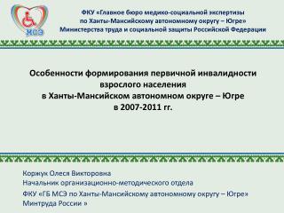 Коржук Олеся Викторовна Начальник организационно-методического отдела