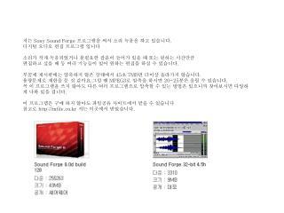 저는  Sony Sound Forge  프로그램을  써서 소리 녹음을 하고 있습니다 .  디지털 오디오 편집 프로그램 입니다