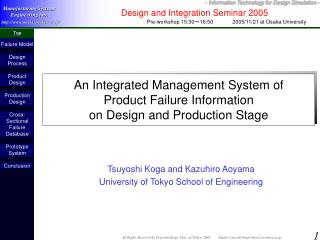 An Integrated Management System of  Product Failure Information  on Design and Production Stage