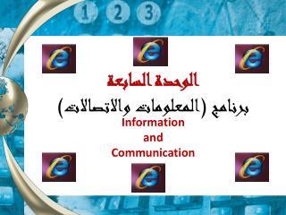 الوحدة السابعة برنامج (المعلومات والاتصالات) Information and Communication