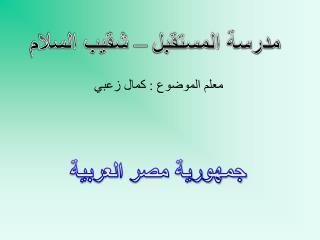 معلم الموضوع : كمال زعبي