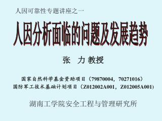 张   力 教授 国家自然科学基金资助项目 ( 79870004 , 70271016 ) 国防军工技术基础计划项目 ( Z012002A001 , Z012005A001)