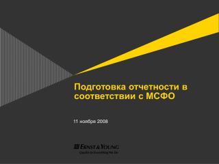 Подготовка отчетности в соответствии с МСФО