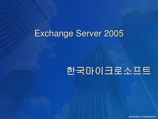 Exchange Server 2005