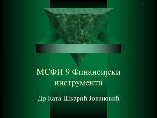 M СФИ 9 Финансијски инструменти