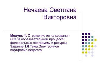 Нечаева Светлана Викторовна