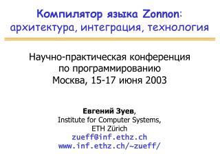 Компилятор языка Zonnon : архитектура, интеграция, технология