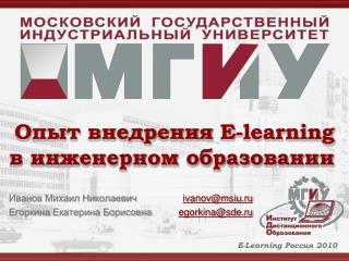 Опыт внедрения  E - learning  в инженерном образовании