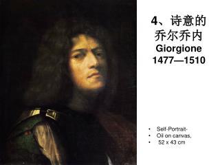 4 、诗意的 乔尔乔内 Giorgione 1477—1510