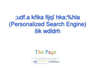 ;udf.a kñka fijqï hka;%hla  (Personalized Search Engine)  ilik wdldrh