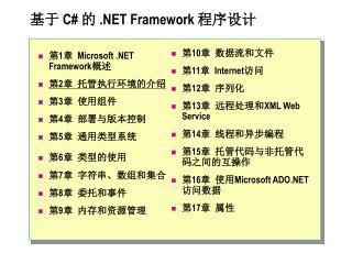 基于  C#  的  .NET Framework  程序设计