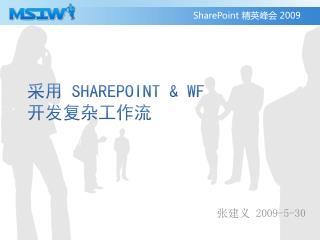 采用  SharePoint & WF 开发复杂工作流