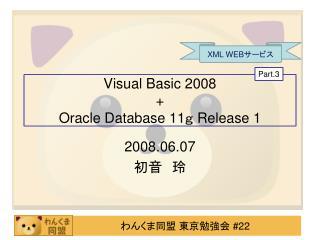 Visual Basic 2008 + Oracle Database 11 g  Release 1