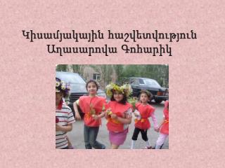 Կիսամյակային հաշվետվություն  Աղասարովա Գոհարիկ