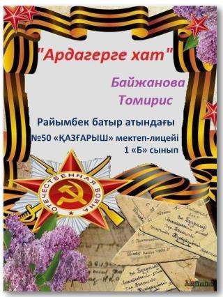 Райымбек батыр атындағы