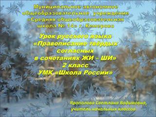 Ярополова Светлана Вадимовна,  учитель начальных классов