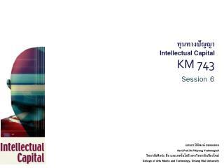 ทุนทางปัญญา Intellectual Capital  KM 743 Session 6